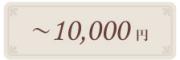 大倉陶園の贈り物 ~10,000円