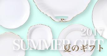 大倉陶園オンラインショップ 好評 夏の贈り物サマーギフト特集