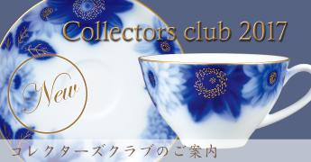 大倉陶園 コレクターズクラブ2017年ご入会のご案内