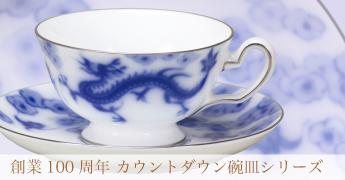 大倉陶園100周年カウントダウンシリーズ〜大倉陶園は2019年に100周年を迎えます