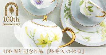 100周年記念作品 軽井沢の休日