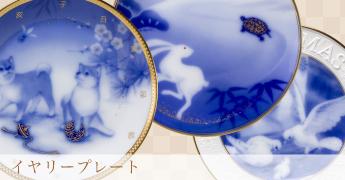大倉陶園のイヤリープレート「クリスマス」「干支飾り皿」「歌会始飾り皿」