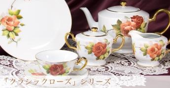 大倉陶園 ティーローズのバラが美しい手描きのバラ「クラシックローズ」