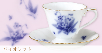 大倉陶園 岡染めブルーの濃淡が美しいバイオレットシリーズ