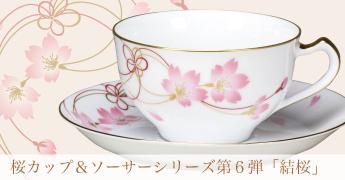 大倉陶園桜カップ&ソーサーシリーズ 糸桜、友禅桜、初御代桜、祝い桜、吉祥桜、結桜