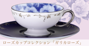 神秘の色彩・岡染技法のブルーが美しい、ローズカップコレクション ガリカローズ新発売