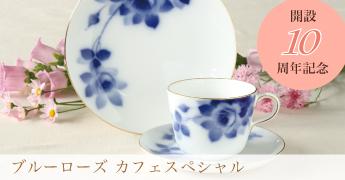 大倉陶園公式オンラインショップ10周年特別謝恩企画 おしゃれなケーキ皿とカップ&ソーサーのセット2種類