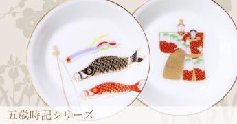 大倉陶園のお雛祭り、端午の拙句,歳時記シリーズ