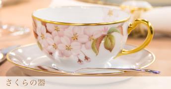 大倉陶園 春爛漫の桜特集